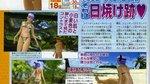 <a href=news_doax2_scans-3348_en.html>DOAX2 scans</a> - Famitsu Scans