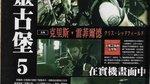 <a href=news_scans_de_resident_evil_5-4697_fr.html>Scans de Resident Evil 5</a> - Scans Famitsu retravaillés