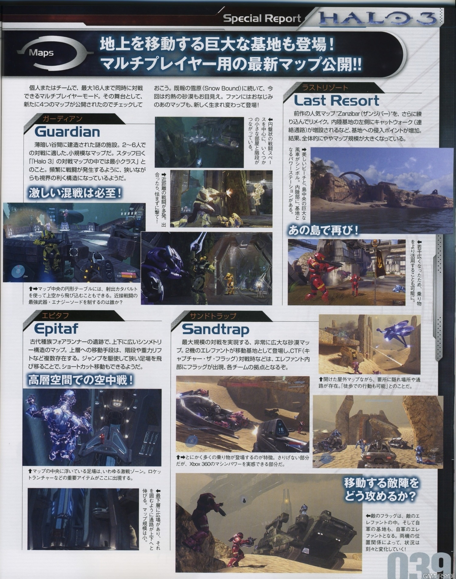 Halo 3 scans - Gamersyde